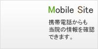 Mobile Site 携帯電話からも当院の情報を確認できます。
