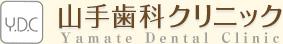 山手歯科クリニック Yamate Dental Clinic